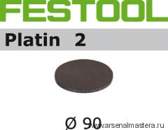 Материал шлифовальный FESTOOL  Platin II S 500, комплект  из 15 шт. STF D 90/0 S 500 PL2 15X