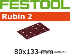Материал шлифовальный FESTOOL  Rubin II P 80, комплект  из 10 шт. STF 80X133 P 80 RU2/10
