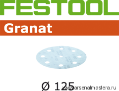 Материал шлифовальный FESTOOL  Granat P400, комплект  из 100 шт. STF D125/9 P  400 GR 100X