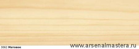 Масло с твердым воском Osmo Hartwachs-Ol Original 3062 бесцветное матовое, 25 л