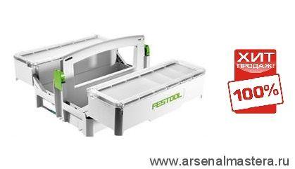 Контейнер для хранения мелких деталей Systainer Систейнер FESTOOL SYS-StorageBox SYS-SB