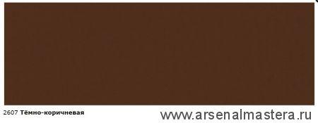 Непрозрачная краска для наружных работ Osmo Landhausfarbe 2607 темно-коричневая Пробник 5 мл