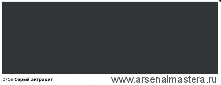 Непрозрачная краска для наружных работ Osmo Landhausfarbe 2716 серый антрацит Пробник 5 мл