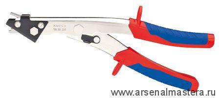 Клещи высечные для резания листового железа, меди, алюминия, пластмассы, 280 мм, KNIPEX 90 55 280 KN-9055280