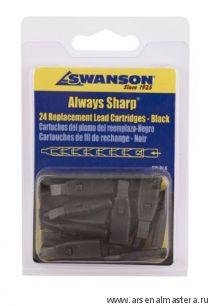 Грифели для карандаша Swanson Always Sharp 24 шт ЧЕРНЫЕ