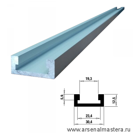 Шина направляющая T-track (профиль шина)  c направляющим Т-образным пазом 19 мм ( 3/4 ), 30,4 мм, анодированная, серебро матовое, 0,8 м