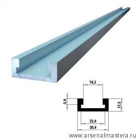 Шина направляющая T-track (профиль шина)  c направляющим Т-образным пазом 19 мм ( 3/4 ), 30,4 мм, анодированная, серебро матовое, 2 м