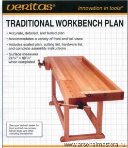 План - схема с чертежами классического столярного верстака Traditional workbench М00004899 Ver 05L01.02