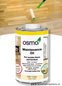 Масло для ухода  за полами Osmo Pflege-Ol 3081 Бесцветное шелковисто-матовое 2,5 л