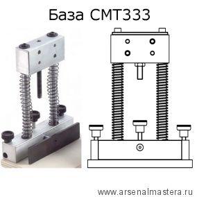 CMT333 Приспособление для врезания петель. Установочная база для сверления в кейсе