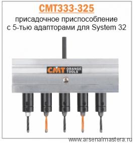 CMT333-325 Приспособление для врезания петель. Редуктор на 5 свёрл (3 правых + 2 левых с шагом 32 мм)