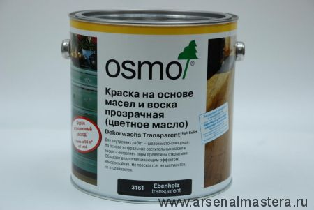 Масло цветное Osmo Dekorwachs Transparent Töne  Венге  2,5 л 3161