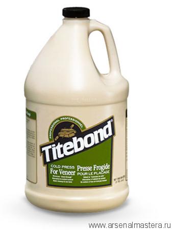 Высококачественный клей Titebond Cold Press for Veneer столярный (для приклеивания в холодном прессе шпона) 3,8л