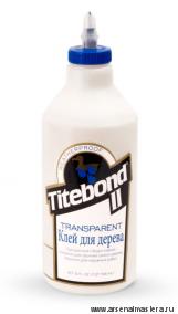 Клей столярный влагостойкий прозрачный TITEBOND II Transparent Premium Wood Glue 1125 прозрачный 946 мл