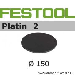 Круг шлифовальный (Материал шлифовальный) D150 Festool, комплект  из 15 шт. STF D150/0 S2000 PL2/15