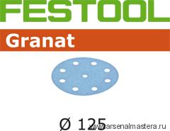 Круг шлифовальный D125 Festool Granat P280, комплект  из 100 шт. STF D125/9 P  280 GR 100X