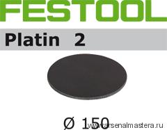Материал шлифовальный FESTOOL  Platin II S 400, комплект  из 15 шт. STF-D150/0-S400-PLF/15
