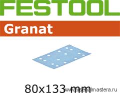 Материал шлифовальный FESTOOL  Granat P 80, комплект  из 50 шт. STF 80x133 P80 GR 50X