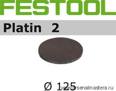 Материал шлифовальный FESTOOL  Platin II S 4000, комплект  из 15 шт. STF-D125/0-S4000-PLF/15