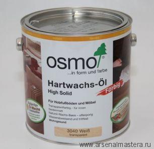 Цветное масло с твердым воском Osmo Hartwachs-Ol Farbig слабо пигментированное 3040 Белое, 2,5л