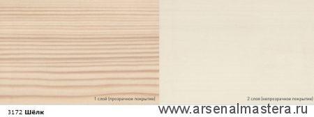 """Цветное масло для древесины """"Креатив"""" Osmo Dekorwachs Creativ 3172 Шелк, комплект из 2х банок 2,5л"""