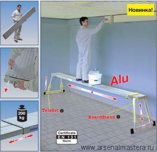 Телескопический борт (TeleBoard) Krause 200 см