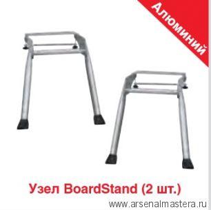 Опорный кронштейн (BoardStand) для телескопического борта Krause