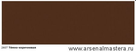 Непрозрачная краска для наружных работ Osmo Landhausfarbe 2607 темно-коричневая 0,125 л