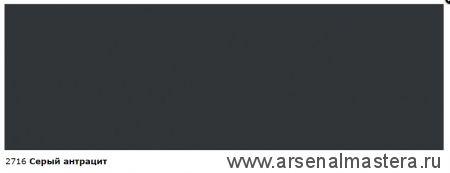 Непрозрачная краска для наружных работ Osmo Landhausfarbe 2716 серый антрацит 0,125 л
