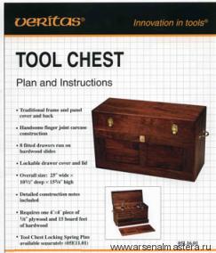 План - схема с чертежами переносного инструментального ящика на англ. языке Veritas 05L16.01 М00004890