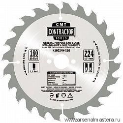 CMT K16024H-X10 Диск пильный 160X20X2,2/1,4 15гр ATB 15гр Z=24