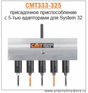 CMT 333-325 Приспособление для врезания петель. Редуктор на 5 свёрл (3 правых + 2 левых с шагом 32 мм)