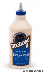Клей столярный влагостойкий TITEBOND II Premium Wood Glue 5005 кремовый 946 мл